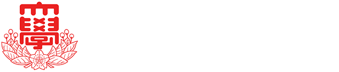日本大学医学部 救急医学系 救急集中治療医学分野